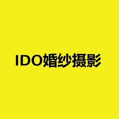 IDO婚纱摄影(锦厦店)