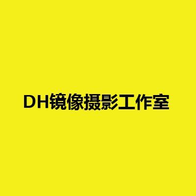 DH镜像摄影工作室