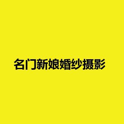 名门新娘婚纱摄影(中亭街旗舰店)