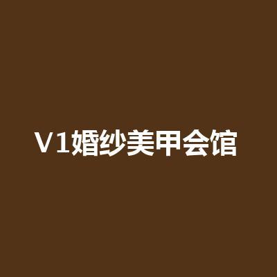 V1婚纱美甲会馆(中兴店)