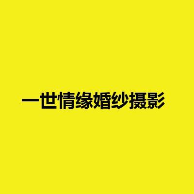 一世情缘婚纱摄影(抚州)