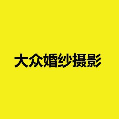 大众婚纱摄影(抚州)