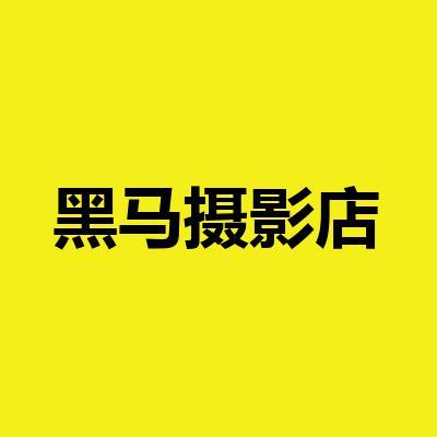 黑马摄影店(阜新)