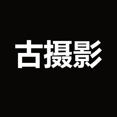 古摄影(广州总店)