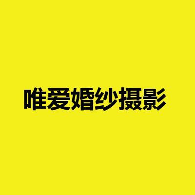 唯爱婚纱摄影(固原)