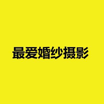 最爱婚纱摄影(淮安优质高端摄影店)