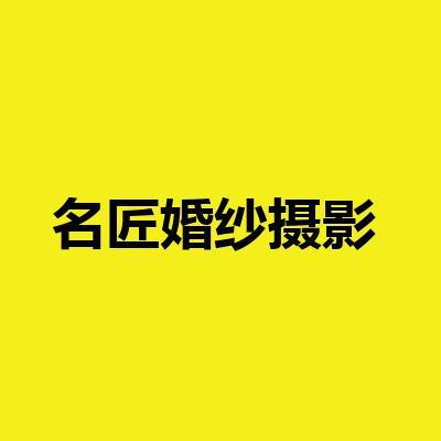 名匠婚纱摄影(淮安优质店铺)