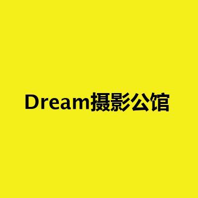 Dream摄影公馆