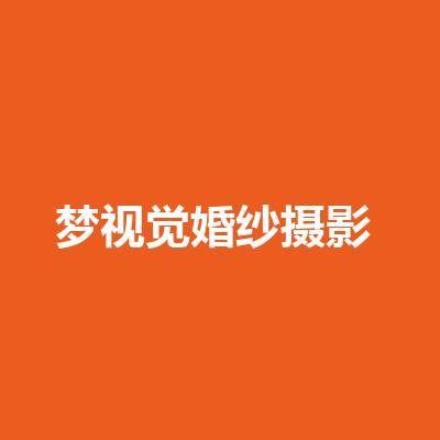 梦视觉婚纱摄影(三亚店)