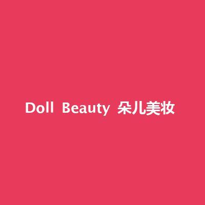 Doll Beauty 朵儿美妆