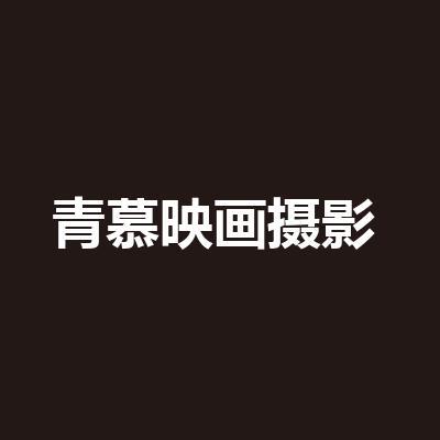 青慕映画摄影