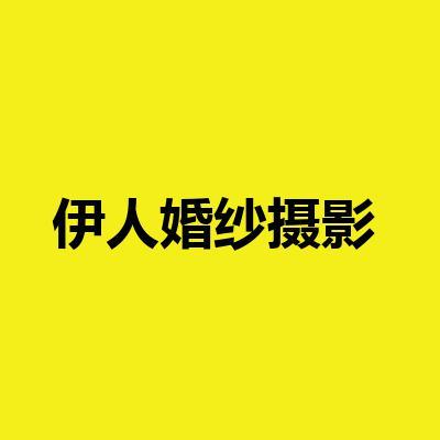 伊人婚纱摄影(黄冈)