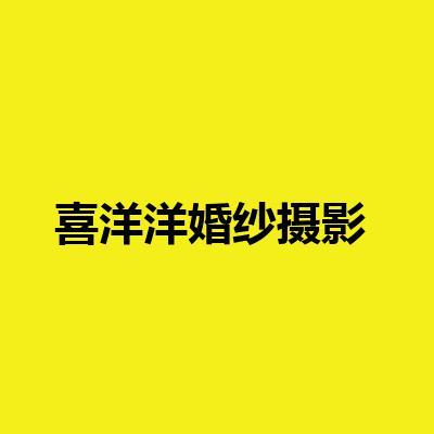 喜洋洋婚纱摄影(黄冈)