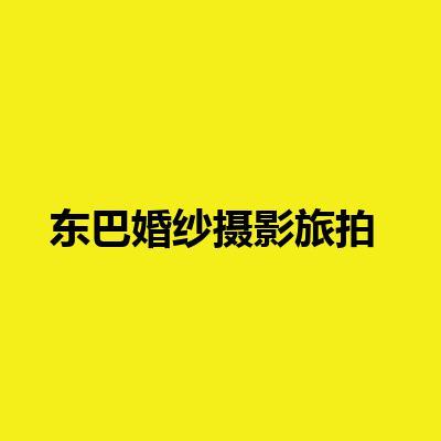 东巴婚纱摄影旅拍(云南总店)