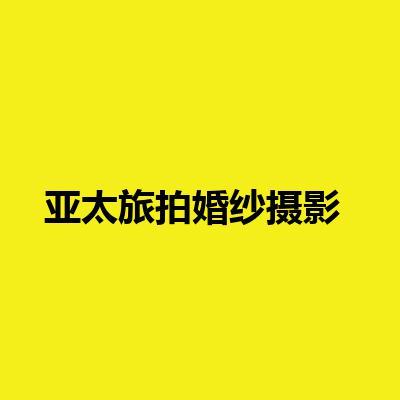 亚太旅拍婚纱摄影(粤西总店)