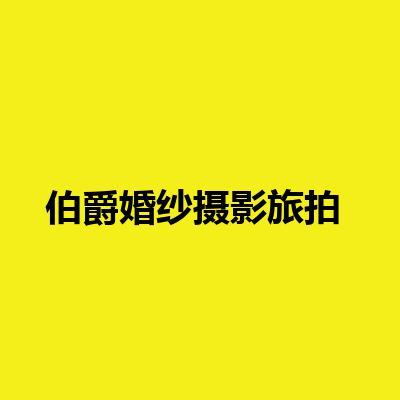 伯爵婚纱摄影旅拍(宜春)