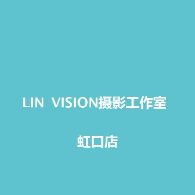 LIN VISION摄影工作室