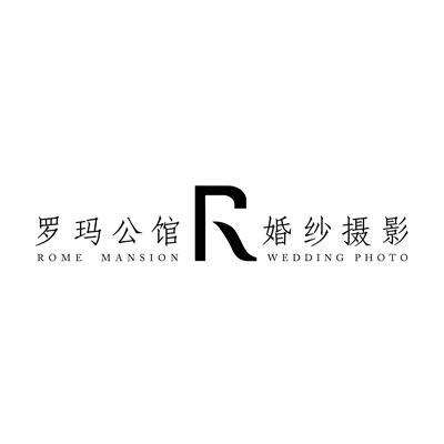 罗玛公馆婚纱摄影