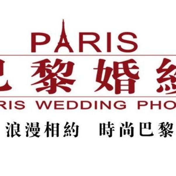 巴黎婚纱摄影(广州)