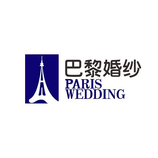 巴黎婚纱(广元)