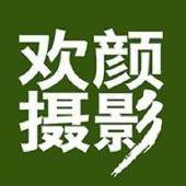 欢颜婚纱摄影(金华旗舰店)