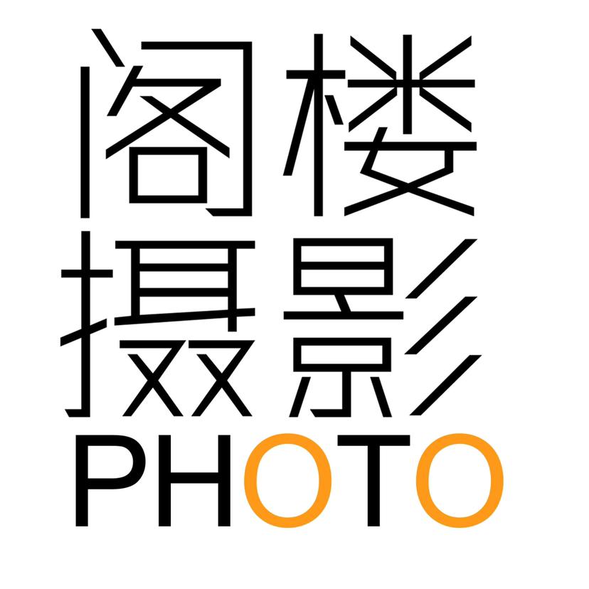 阁楼摄影(金华)