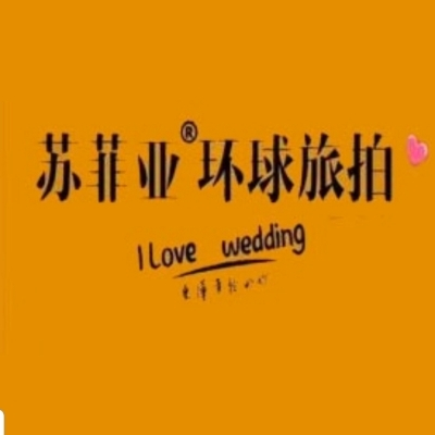 苏菲亚婚纱摄影(吉安)