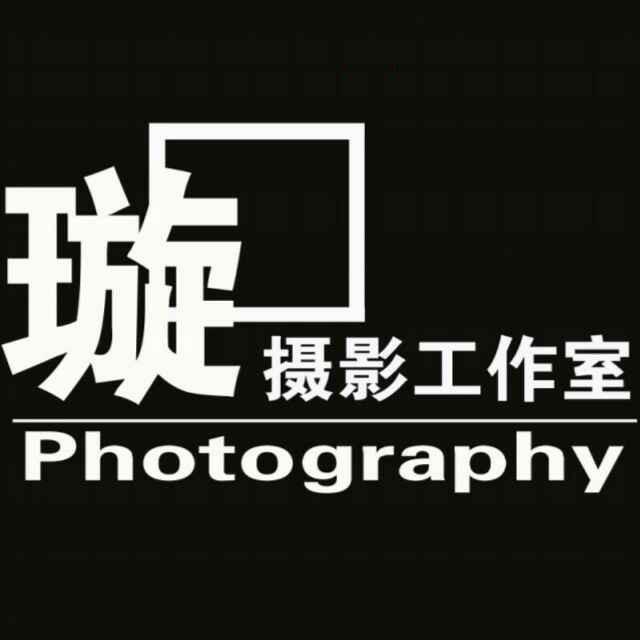 璇摄影(中山路店)
