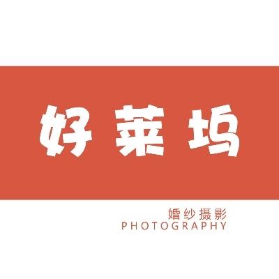 好莱坞婚纱摄影(巴彦淖尔)