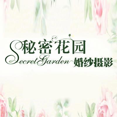 秘密花园婚纱摄影(青云店)