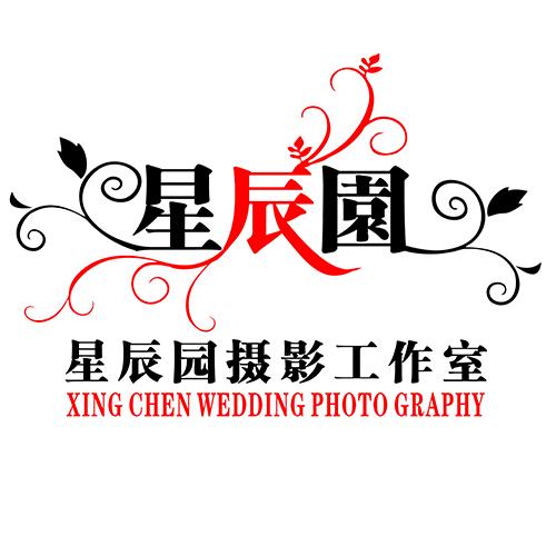 北京星辰园摄影工作室