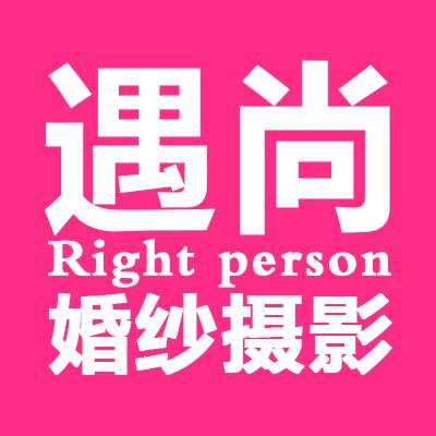 遇尚·Right person婚纱摄影(北京双井总店)
