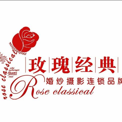 玫瑰经典婚纱摄影