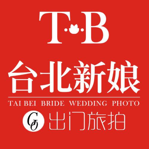 台北新娘出门旅拍(奥洛拉出门旅拍包头分店)