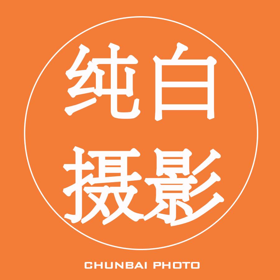 纯白旅拍婚纱摄影(丽江店)