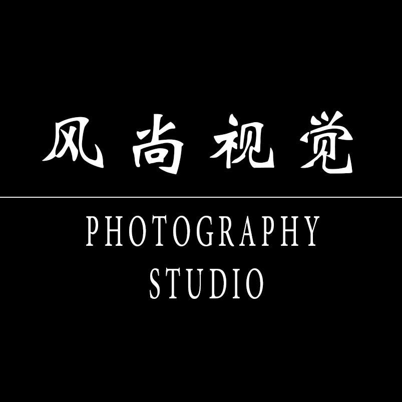 风尚视觉摄影工作室