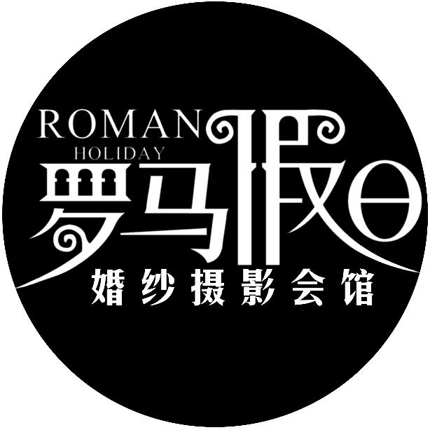 罗马假日全球旅拍会馆(旅拍优选店)