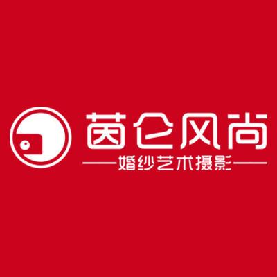 茵仑风尚婚纱摄影(七星关店)