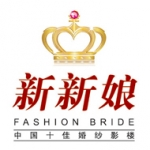 新新娘婚纱摄影(牡丹江)