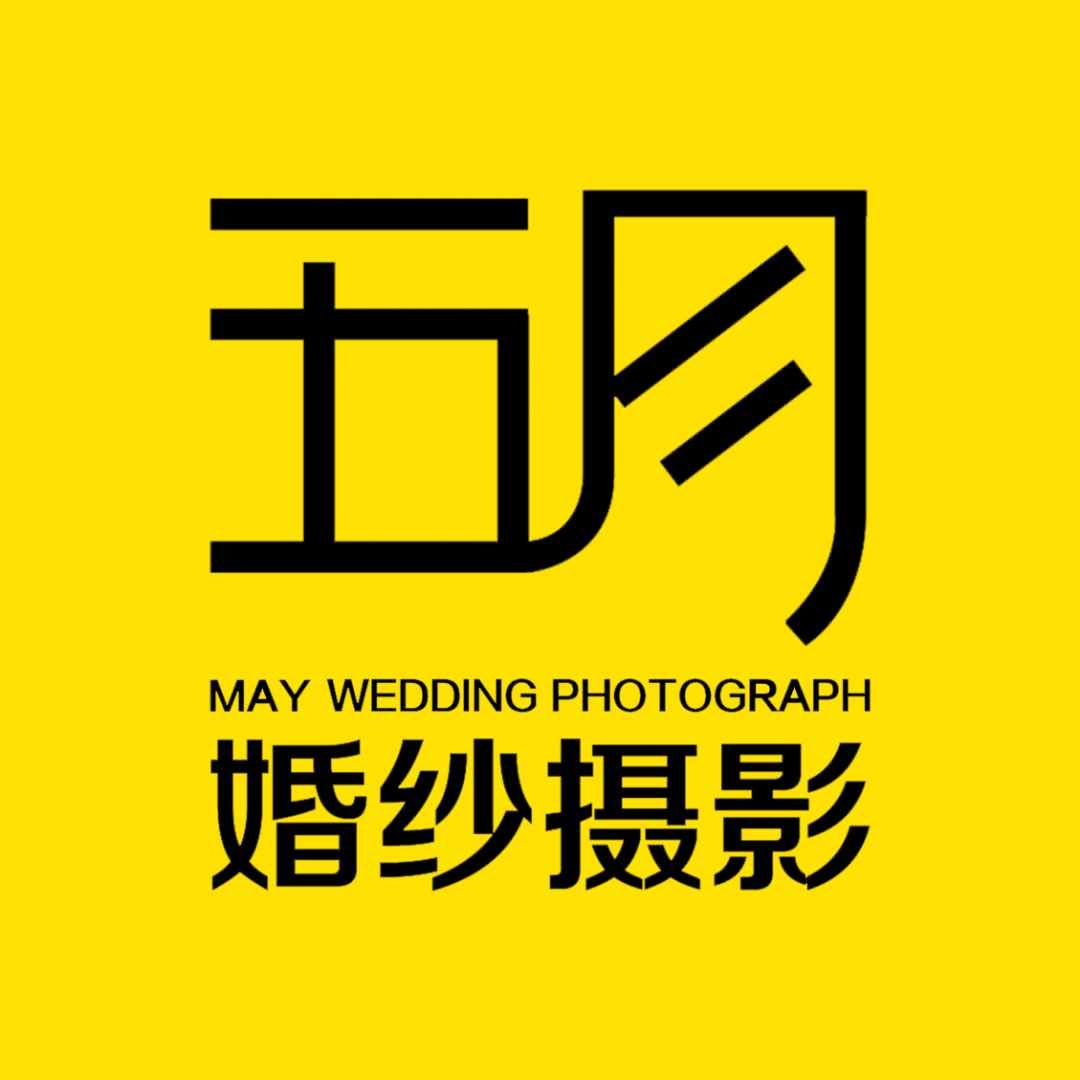 五月婚纱摄影 · 钻石明星商家(一代天骄店)