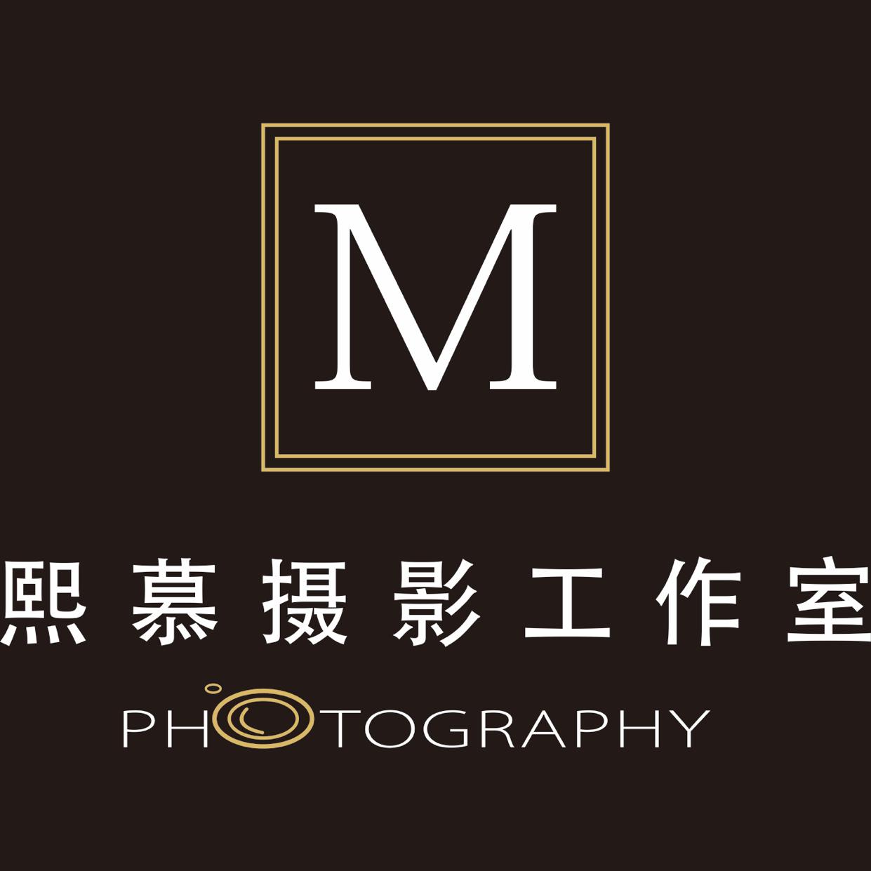 熙慕摄影工作室