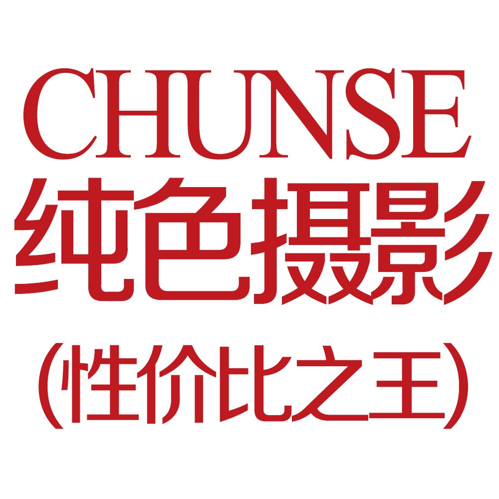 纯色婚纱摄影(全国连锁-南京总店)