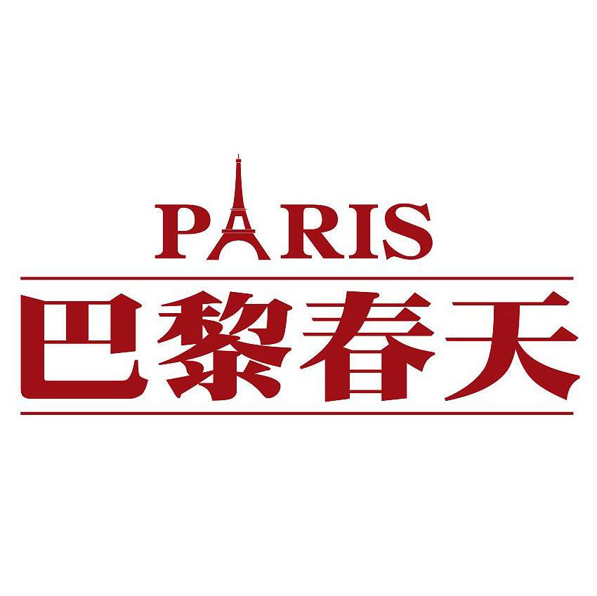 巴黎春天婚纱摄影(品质优选店)