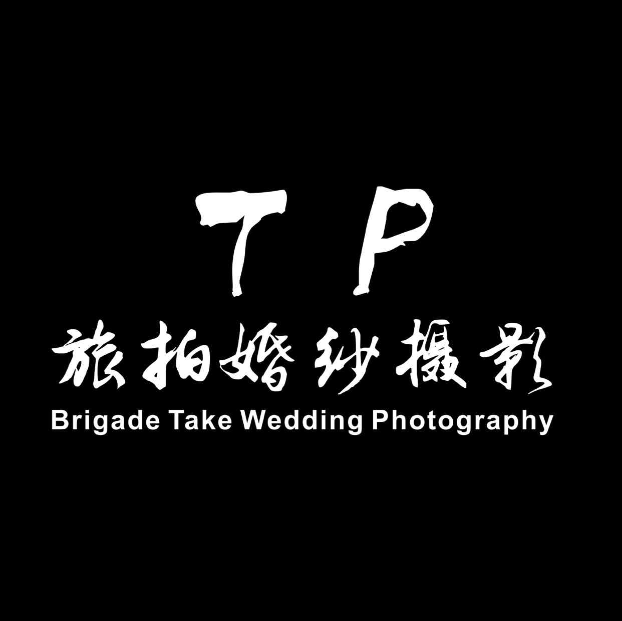 TP旅拍婚纱摄影