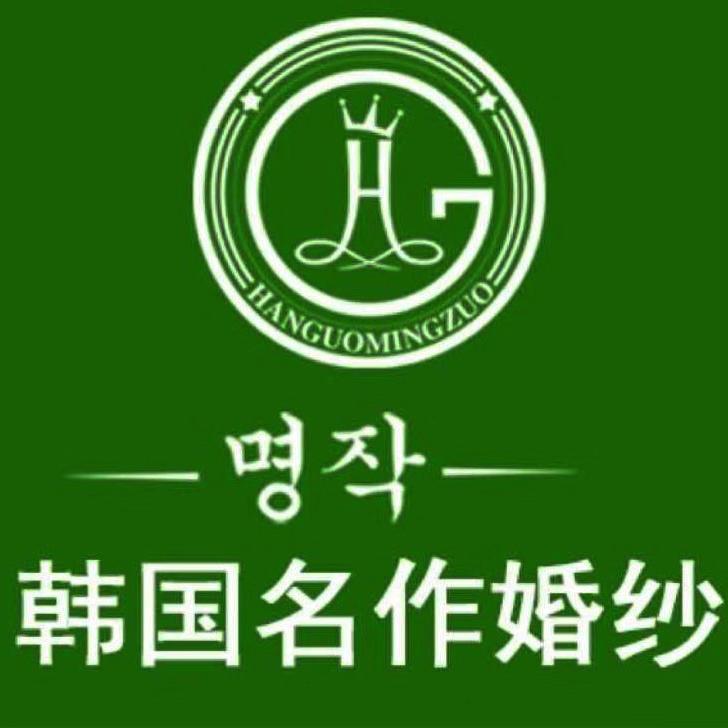 宁德韩国名作婚纱摄影店