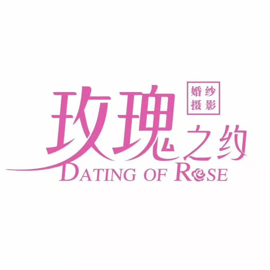 玫瑰之约婚纱摄影(旅拍店)