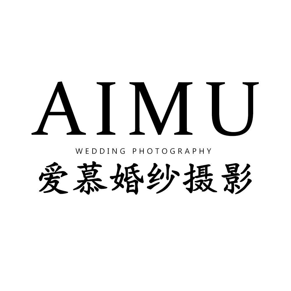 爱慕AM STUDIO婚纱摄影(湖南总店)