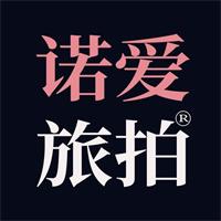 诺爱旅拍婚纱摄影(南宁总店)