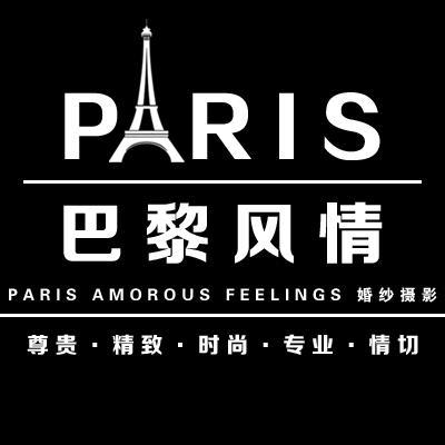 巴黎风情婚纱摄影(重庆店)