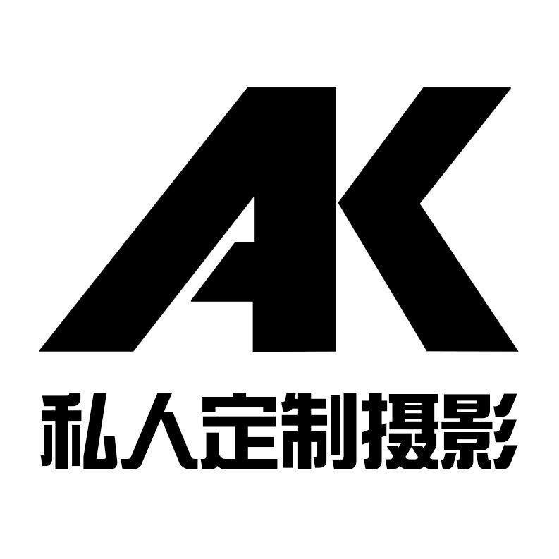 AK私人定制摄影
